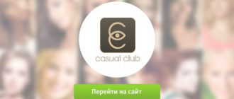 Casual Club - горячий сайт знакомств