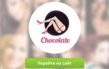 Сайт знакомств Chocolate (шоколад)