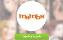 Mamba.ru - популярный сайт знакомств