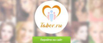 Табор - Первый Народный Сайт Знакомств
