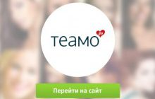 Teamo - серьезный сайт знакомств