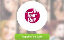 TourBar - девчонки для путешествий